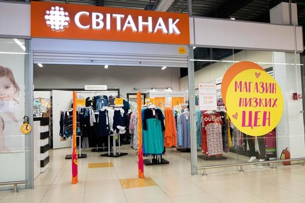 Свiтанак outlet